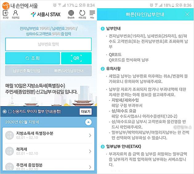 서울시 세금납부 앱 'STAX' 메인화면 (좌) 빠른 (타인)납부안내화면