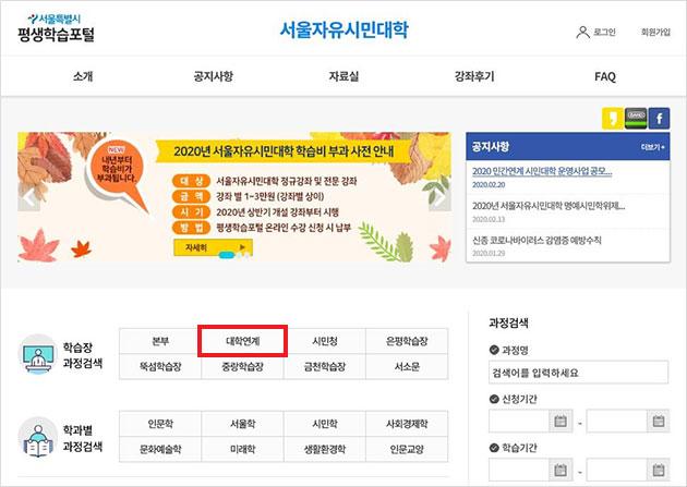 서울시평생학습포털(sll.seoul.go.kr)→서율자유시민대학→'대학연계'에서 3월 10일부터 수강 신청이 가능하다
