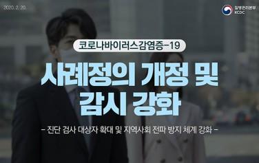 코로나19 지역사회 전파 방지 위한 대응 강화책