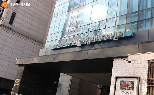 서울시청자미디어센터 입구