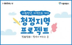 청정경북 프로젝트