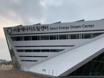 국내 최초 에너지자립형 친환경 공공건물 서울에너지드림센터