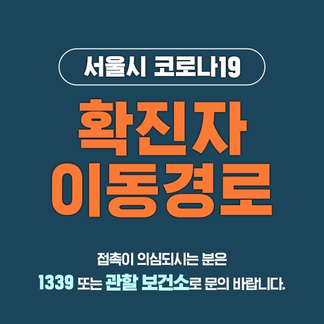 00_확진자이동경로_메인