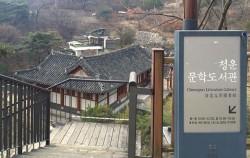 북악산과 인왕산 사이에 위치한 청운문학도서관