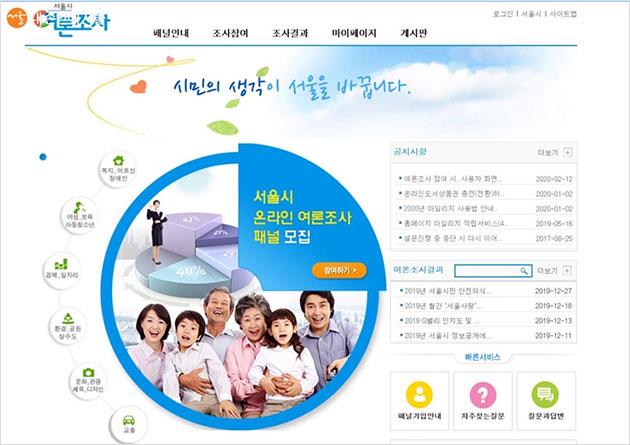 서울시 여론조사 마일리지 메인 화면