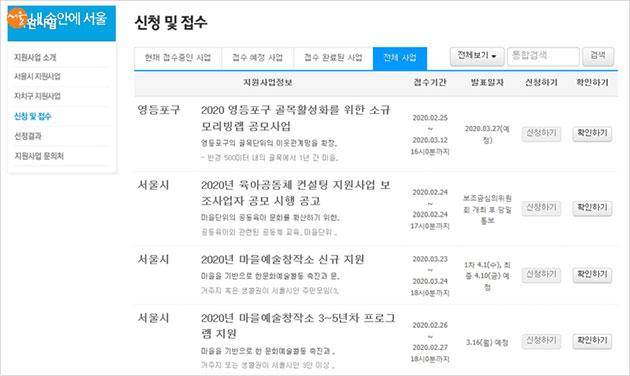 서울시 지원사업과 지자체별 지원사업 정보를 확인하고 공모사업 신청하면 된다