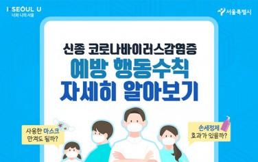 신종 코로나바이러감염증 예방 행동수칙 자세히 알아보기