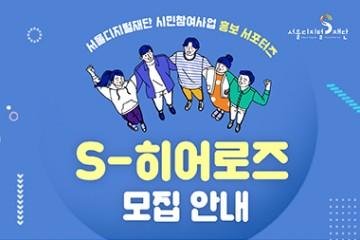 서울디지털재단 시민참여사업 홍보 서포터즈 S-히어로즈 모집