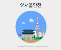 서울안전 앱