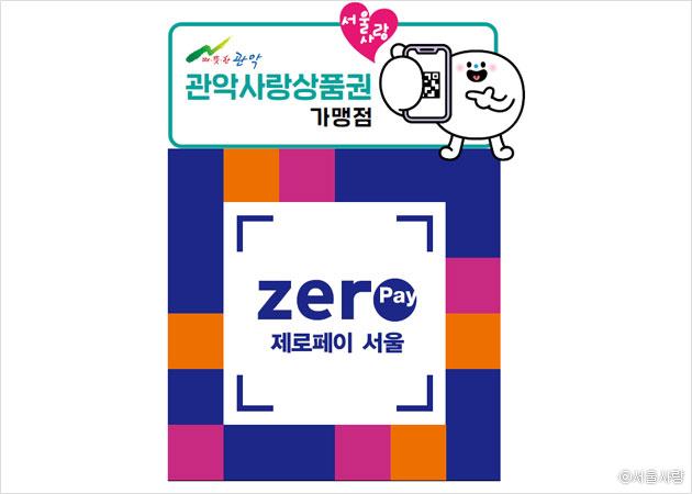 서울사랑상품권은 지역경제와 골목 경제의 활성화를 돕는 마중물이다.