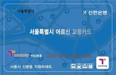 서울시 어르신교통카드