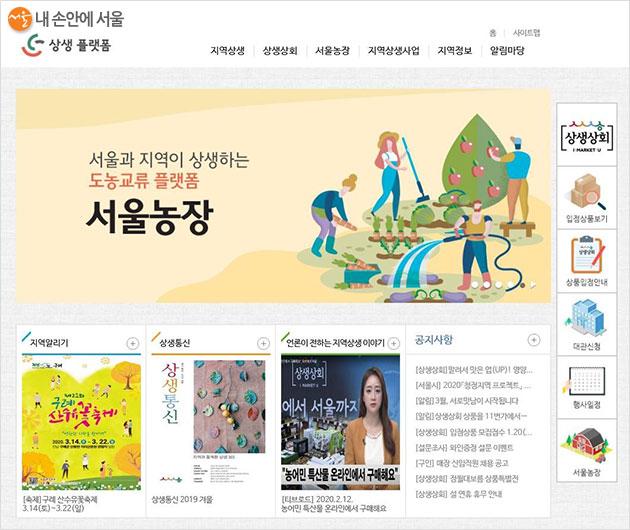 상생상회 상품 및 다양한 행사를 확인할 수 있는 '상생상회 홈페이지' http://sangsaeng.seoul.go.kr