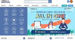 자신의 맞춤형 일자리를 준비할 수 있도록 설계한 서울일자리포털