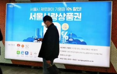 지하철 역에 걸린 서울사랑상품권 할인 안내