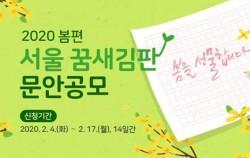 서울시가 봄을 앞두고 '서울꿈새김판 문안 공모'를 17일까지 진행한다