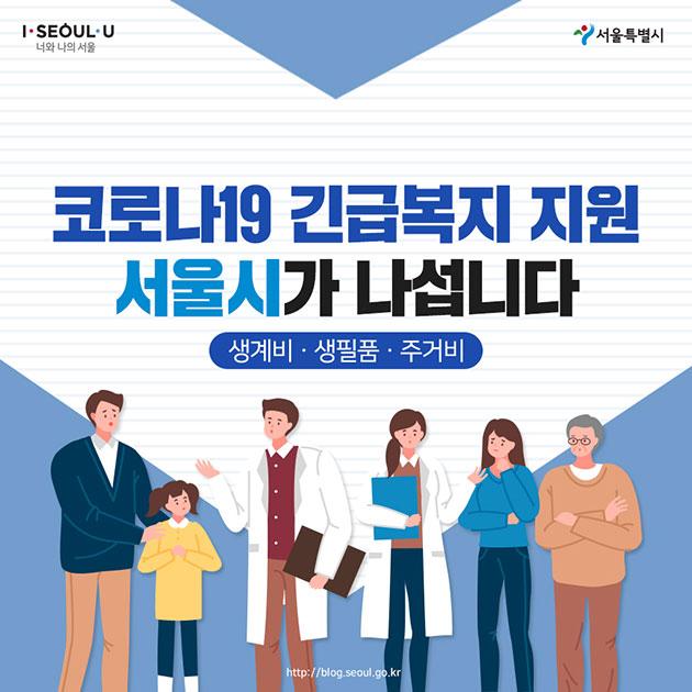 코로나19 긴급복지 지원 서울시가 나섭니다 생계비, 생필품, 주거비