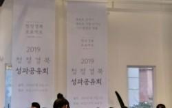 45명의 서울 청년이 안동, 청송, 예천, 문경, 상주 등 경북 5개 지역에서 6개월간 근로활동을 펼친 청정경북 프로젝트의 성과공유회가 열렸다