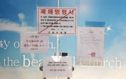 신천지 시설 폐쇄 명령 현황