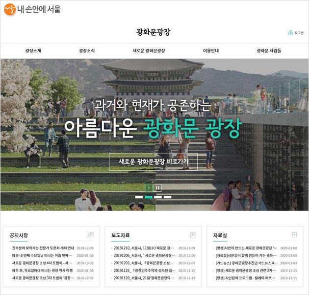 광화문광장의 모든 정보는 광화문광장 홈페이지(https://gwanghwamun.seoul.go.kr)에서 확인할 수 있다
