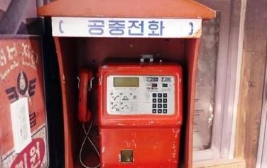 서울생활사박물관 별관동 1층에 있는 추억의 공중전화