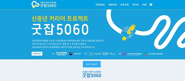 신중년 커리어 프로젝트 굿잡5060 사이트