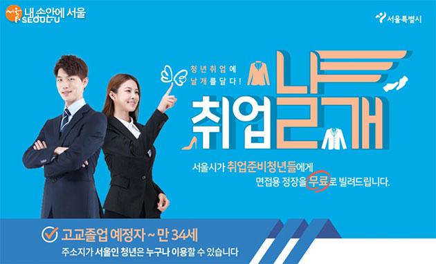면접용 정장 무료 대여 서비스 '청년 취업에 날개를 달다!