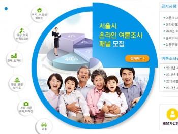 서울시여론조사 첫화면