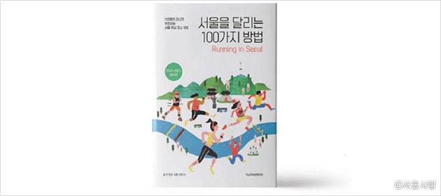 나만 알고 싶은 러닝 코스 서울을 달리는 100가지 방법