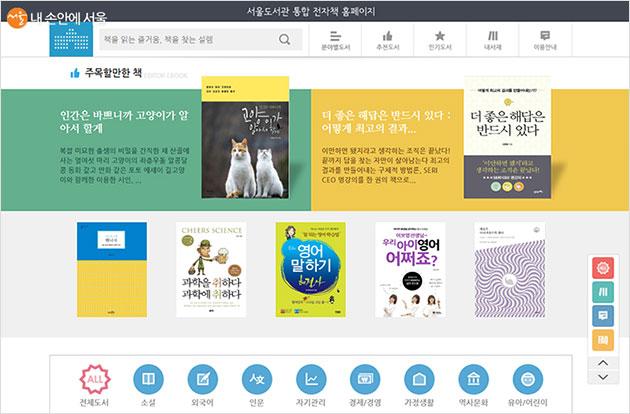 서울도서관 통합 전자책 홈페이지