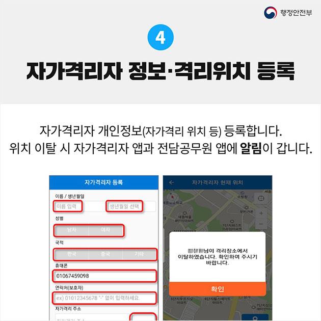 4. 자가격리자 정보, 격리위치 등록 자가격리자 개인정보(자가격리 위치 등) 등록합니다. 위치 이탈 시 자가격리자 앱과 전담공무원 앱에 알림이 갑니다.