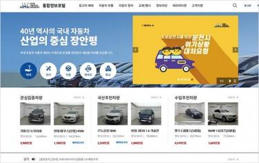 장안평 자동차산업 통합정보시스템 홈페이지