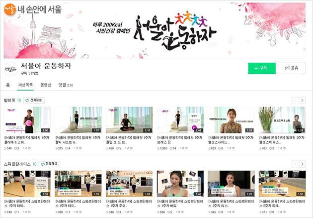 '서울아 운동하자!' 네이버TV엔 300여개의 동영상이 업로드 돼 있다