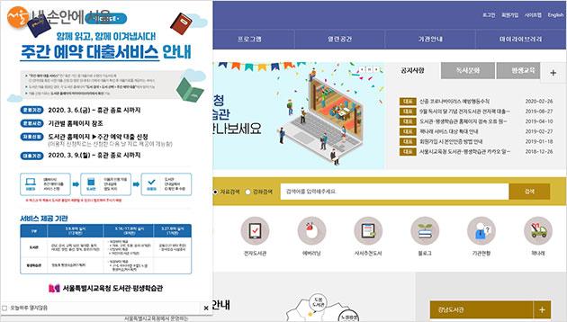 서울특별시교육청 통합도서관·평생학습관 홈페이지