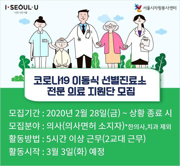코로나19 이동식 선별진료소 전문 의료 지원단 모집