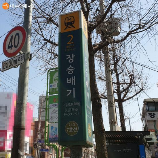서울시 동작구 7호선 장승배기역