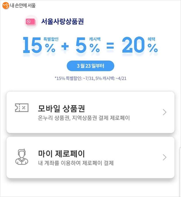 7월 31일까지 15% 할인된 가격으로 서울사랑상품권을 구매할 수 있다