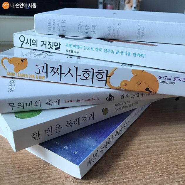 필자가 읽은 책들