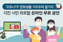 온라인 문화공연