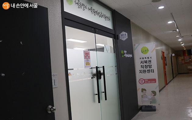 은평구 서울혁신파크 미래청 3층에 자리한 서북권 직장맘지원센터