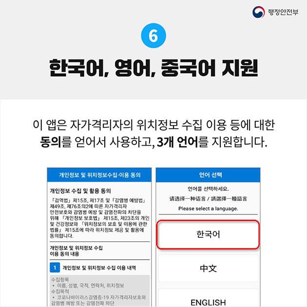 6. 한국어, 영어, 중국어 지원 이 앱은 자가격리자의 위치정보 수집 이용 등에 대한 동의를 얻어서 사용하고, 3개 언어를 지원합니다.