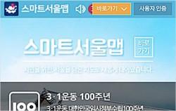 스마트서울맵으로 서울시 테마별 장소를 검색할 수 있다