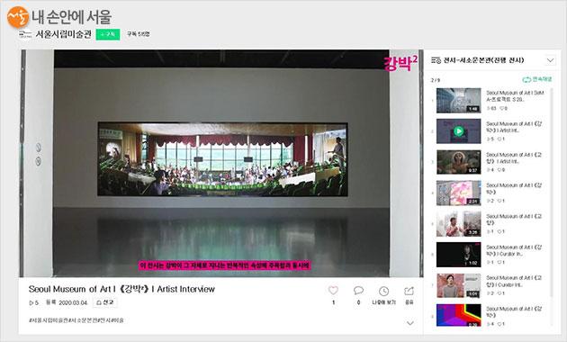 서울시립미술관 네이버TV