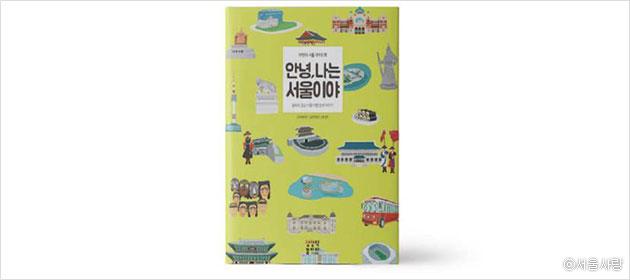 어린이를 위한 서울 안내서 안녕, 나는 서울이야