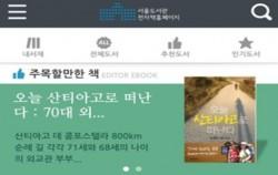 서울도서관 홈페이지에서 전자책 화면으로 연결하는 방법