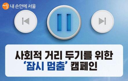 코로나 확산 방지를 위한 서울시의 '잠시 멈춤' 캠페인