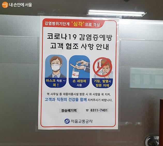 장승배기역의 서울시 지하철 이용객 협조사항 안내