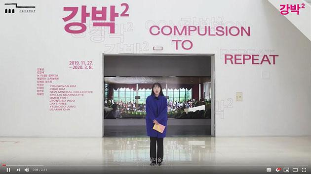 서울시립미술관 유튜브 강박² 온라인 전시