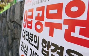코로나19 확산에 따라 서울시 공무원 필기시험을 4월 중으로 연기한다