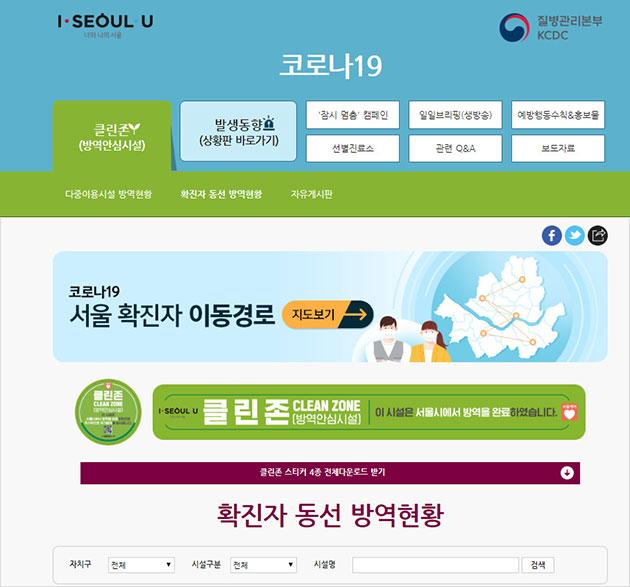 서울시 코로나19 클린존 페이지