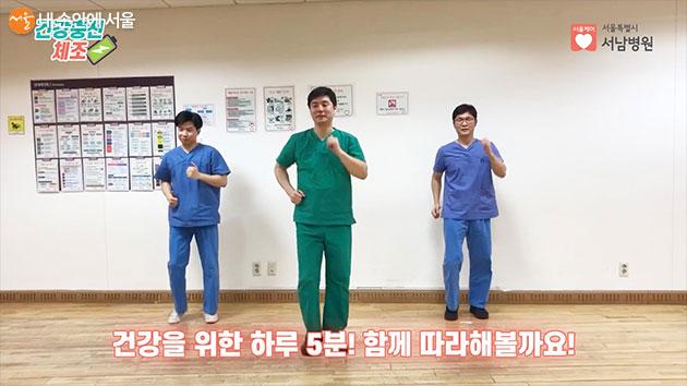 서남병원 재활치료사들이 직접 제작한 '건강충전체조 영상'